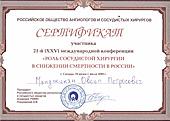sertifikat11_m